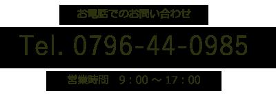 お電話でのお問い合わせ Tel.0796-44-0985