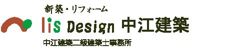 Iis Design 中江建築ロゴ