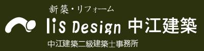 Iis Design 中江建築 ロゴ