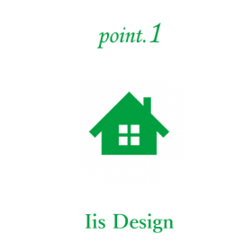 新築_ポイント1_Iis Design